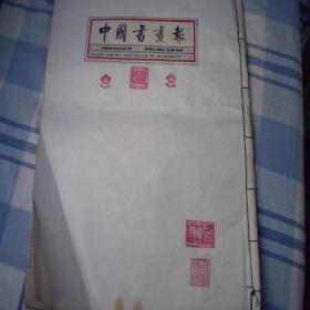 中国书画报 择选 20张