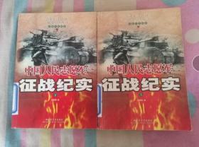 馆藏 中国人民志愿军征战纪实(上下册)