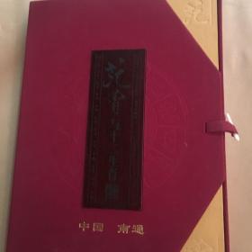 范曾与十二生肖经典彩银、邮票珍藏册