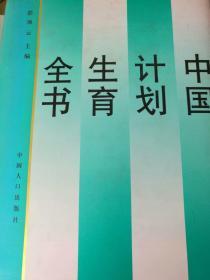 中国计划生育全书