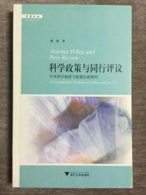 科学政策与同行评议(中美科学制度与政策比较研究)
