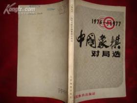 中国象棋对局选 1976-1977