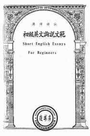 【复印件】详注初级英文论说文范-汉泽-1946年版-