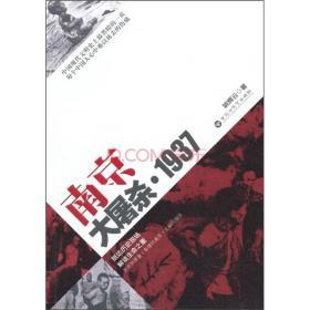 南京大屠杀1937