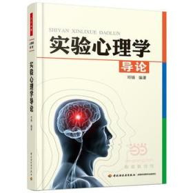 实验心理学导论 9787501987214 邓铸 中国轻工业出版社