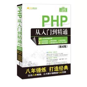 正版二手 PHP从入门到精通 第4版 无盘 软件开发视频大讲堂 明日科技  著  清华大学出版社  9787302457220