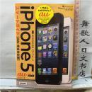 ゼロからはじめる iPhone5 技术评论社 32开数码相关