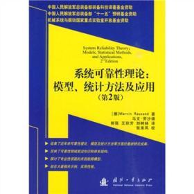 系统可靠性理论模型统计方及应用 人工智能 [挪]劳沙德 新华正版