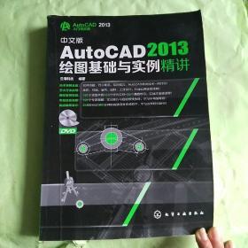 AutoCAD 2013入门与实战:中文版AutoCAD 2013绘图基础与实例精讲