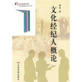 正版二手二手正版文化经纪人概论褚岩中国电影出版社9787106025663有笔记