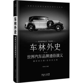 南方都市报丛书. 汽车系列:车林外史:世界汽车品牌通俗演义