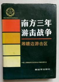 中国人民解放军历史资料丛书:南方三年游击战争湘赣边游击区