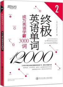 新东方大愚英语学习丛书:终极英语单词12000——成为英语学霸3000词