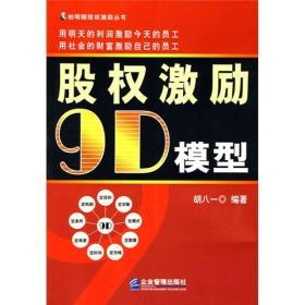 柏明顿股权激励丛书:股权激励9D模型