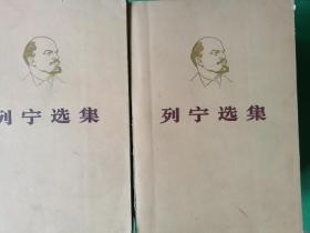 列宁选集(1-4卷)