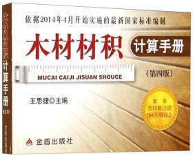 木材材积计算手册(第四版)