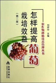 怎样提高葡萄栽培效益(第2版)/农作物种植技术管理丛书