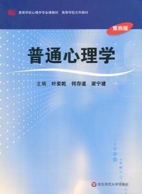 普通心理学 9787561776179 叶奕乾  华东师范大学出版社