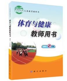 小学体育教学教师用书(水平二,3年级)