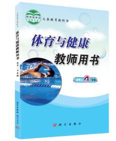 九年义务教育小学体育教学教师用书:小学体育教学教师用书(4年级水平二)