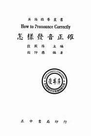 【复印件】怎样发音正确-1948年版--英语指导丛书
