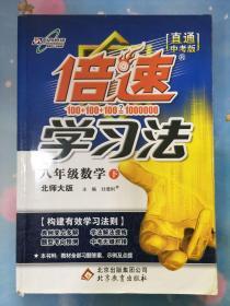 倍速学习法:八年级数学下(北师大版 直通中考版 2016春)