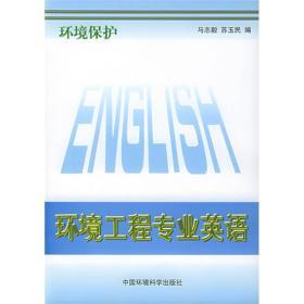 环境工程专业英语:环境保护