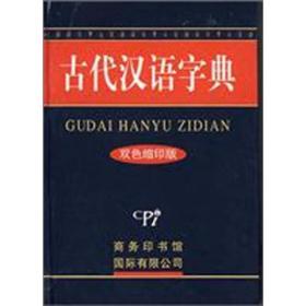 古代汉语字典(双色缩印版)