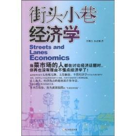 街头小巷经济学