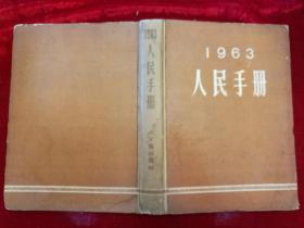 人民手册·1963年·硬精装