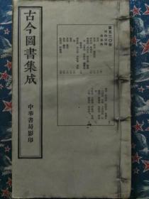 古今图书集成.禽虫典第五三0册