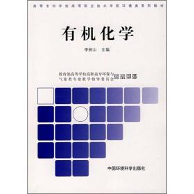 高职高专环境类系列教材·高职高专环境类系列教材(第2批):有机化学