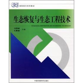 高职高专系列教材:生态恢复与生态工程技术