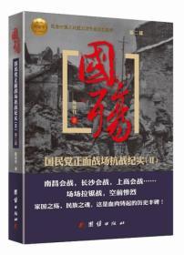 国民党正面战场抗战记实 上下两册