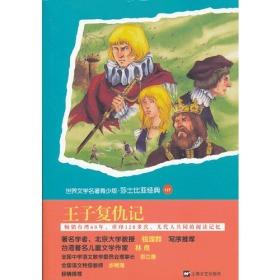 世界名著青少版-王子复仇记