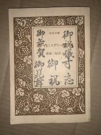 濑户内ミスラリㄧ桀作选(日文原版)馆藏