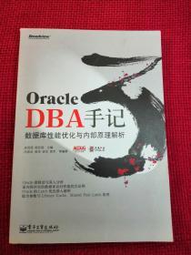 Oracle DBA手记3:数据库性能优化与内部原理解析