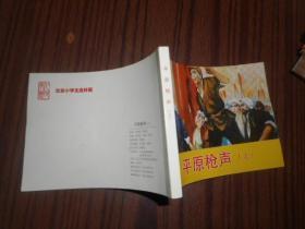 北京小学生连环画 平原枪声 上中