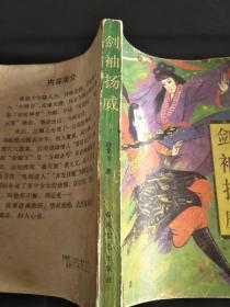 剑袖扬威(上