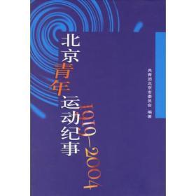北京青年运动纪事(1919-2004)