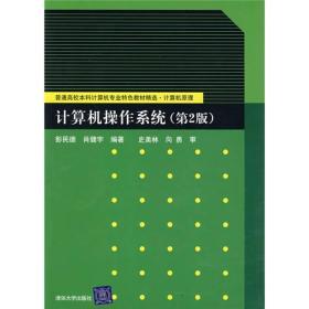 计算机操作系统(第2版)