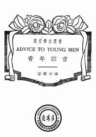青年训言-1941年版-(复印本)-英文学生丛书