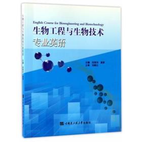 生物工程与生物技术专业英语