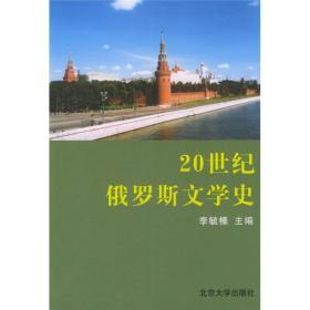 20世纪俄罗斯文学史