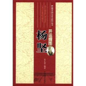 历朝开国皇帝大传丛书·开运握图:杨坚