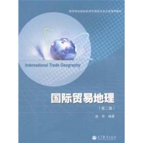 正版二手国际贸易地理第二2版赵苏高等教育出版社9787040305531