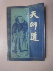 天师道(1990年1版1印)
