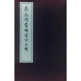 李叔同当湖书印文辑(全3册)