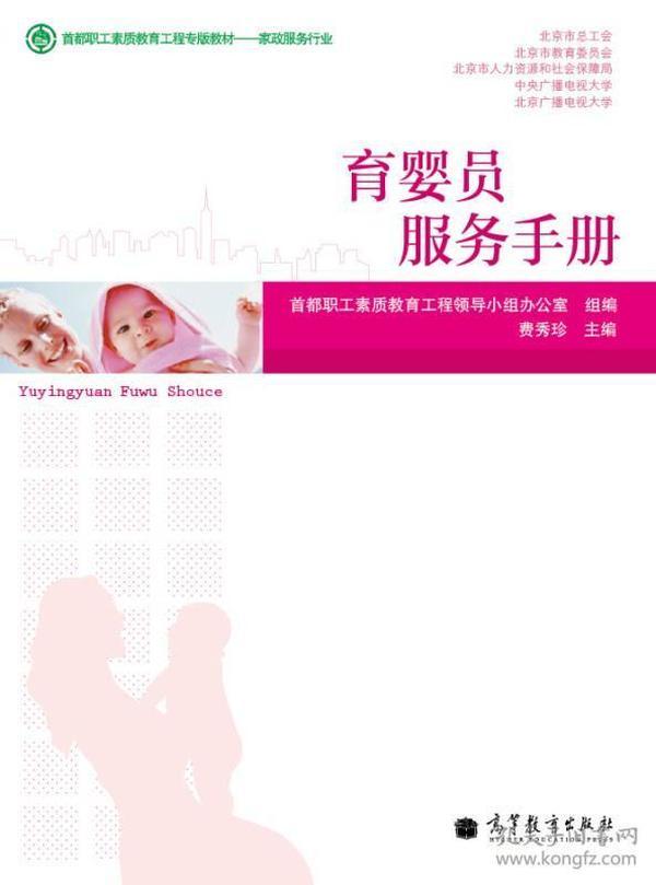 首都职工素质教育工程专版教材(家政服务行业):育婴员服务手册