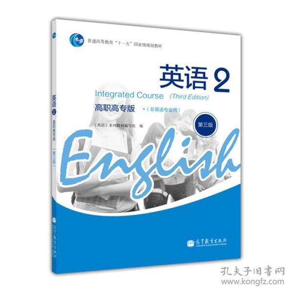 英语2(高职高专版·非英语专业用)(第3版)
